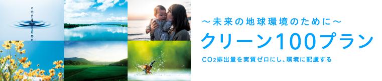 未来の地球環境のためにクリーン100プラン