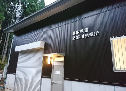 私都川発電所